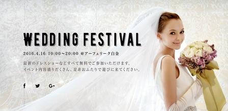 2016年4月16日(土)ウェディングフェス♪(変換後))