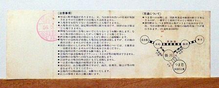 '79 つま恋で行われた「HOT JAM '79」の チケット(未使用)です。 ヤフオに出品します。(変換後))