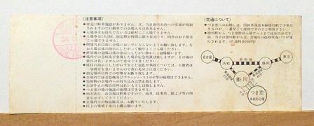 '79 つま恋で行われた「HOT JAM '79」の チケット(未使用)です。 ヤフオに出品します。(変換前)